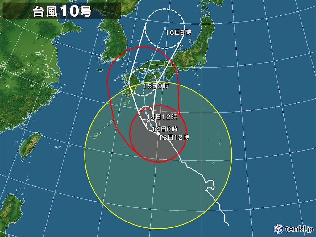 台風10号回避