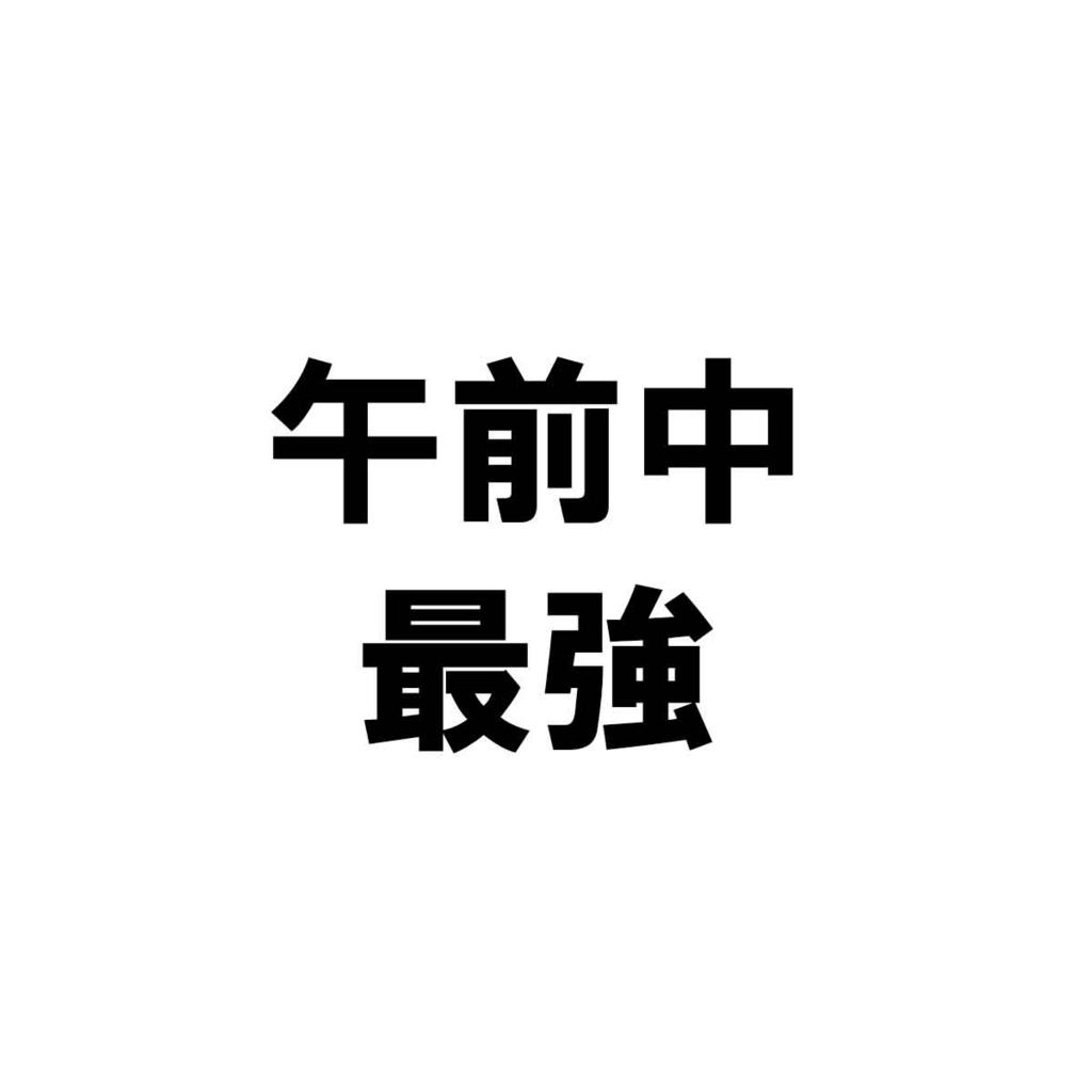 f:id:gusan42:20180526133754j:plain