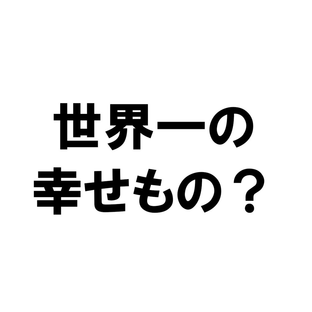 f:id:gusan42:20180604220053j:plain