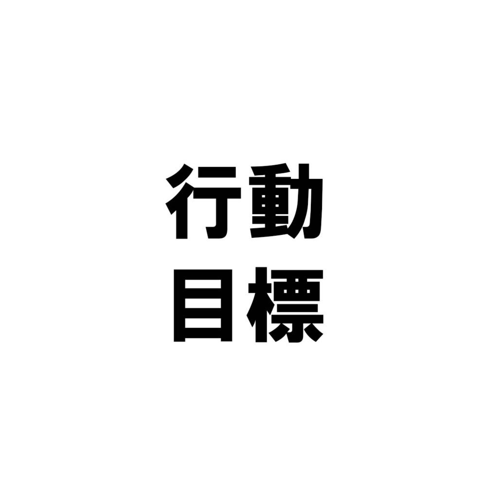 f:id:gusan42:20180605230111j:plain
