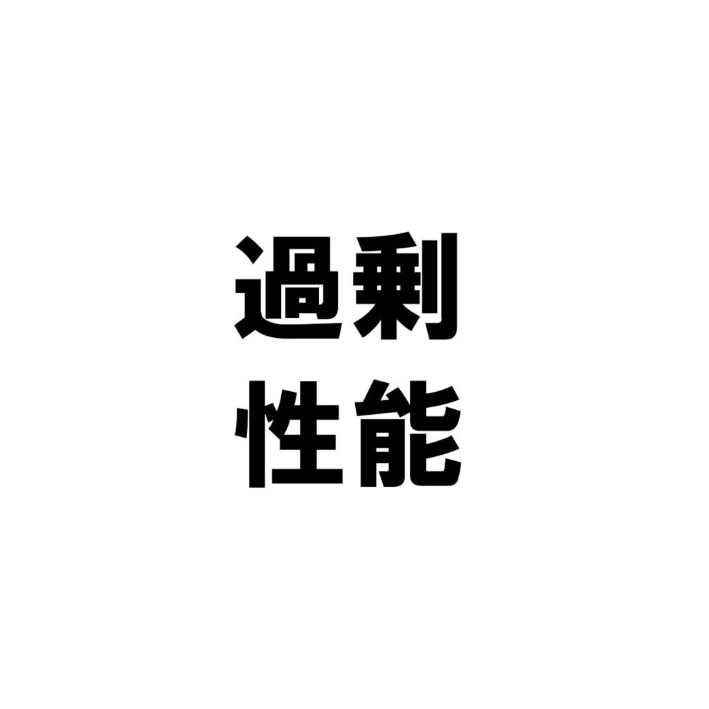 f:id:gusan42:20180606224921j:plain