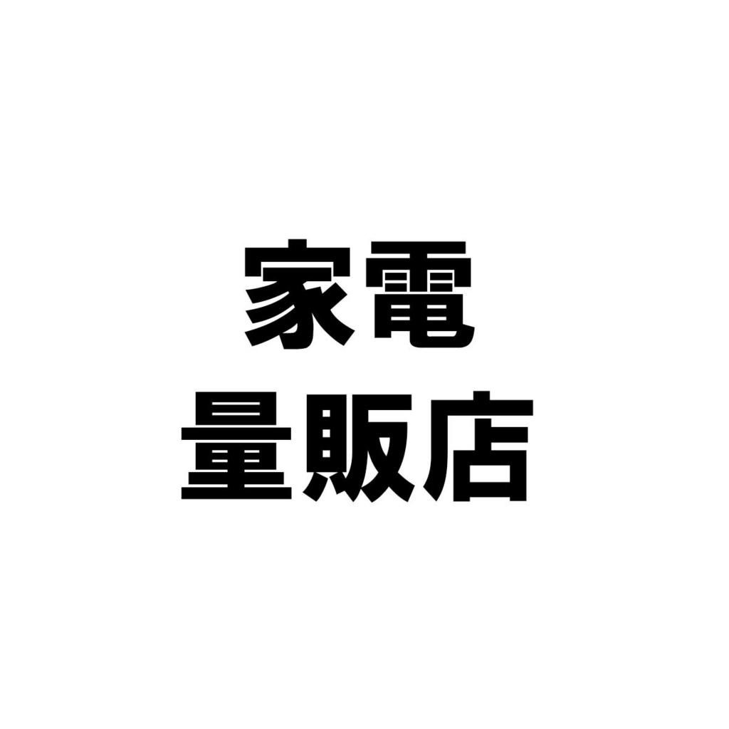 f:id:gusan42:20180615181754j:plain