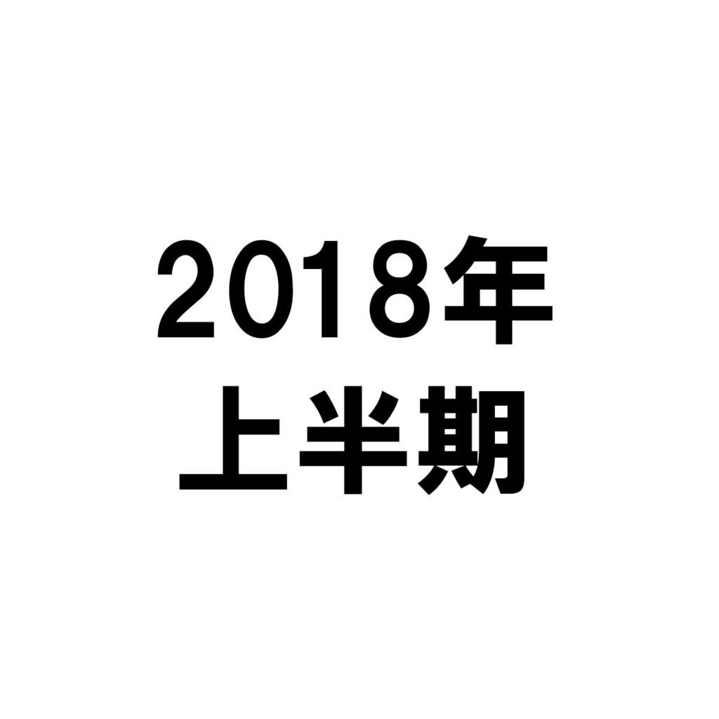 f:id:gusan42:20180630204419j:plain