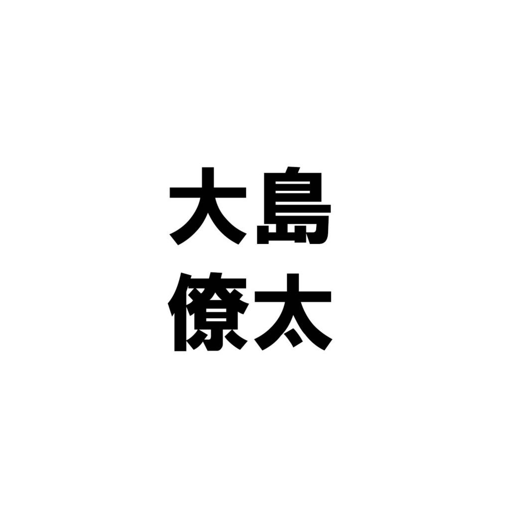f:id:gusan42:20180702231404j:plain
