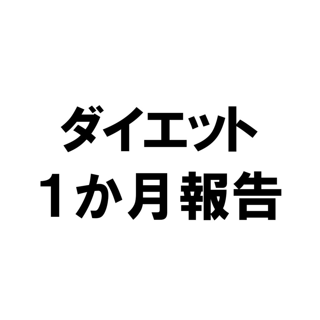 f:id:gusan42:20180717215127j:plain
