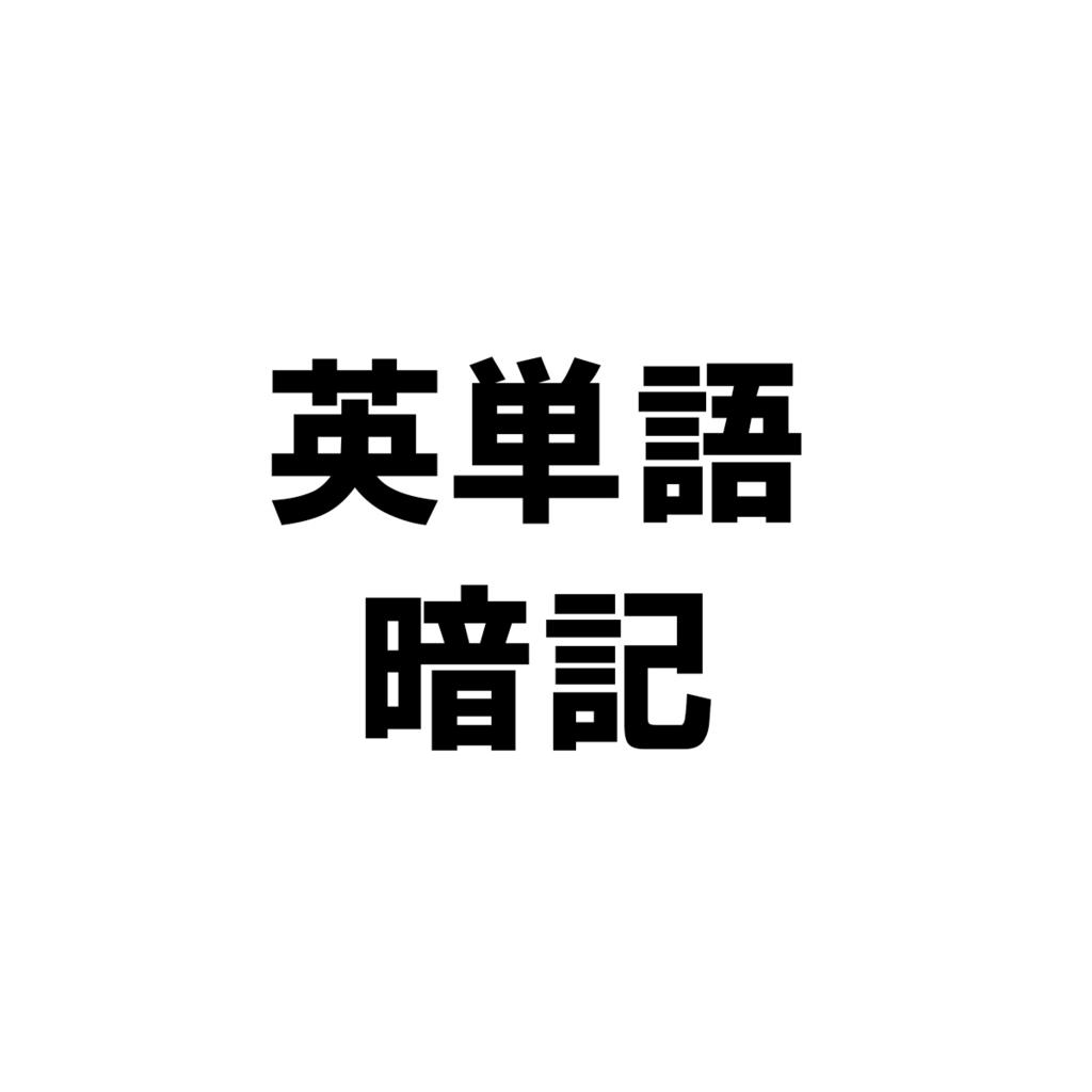 f:id:gusan42:20180719224123j:plain