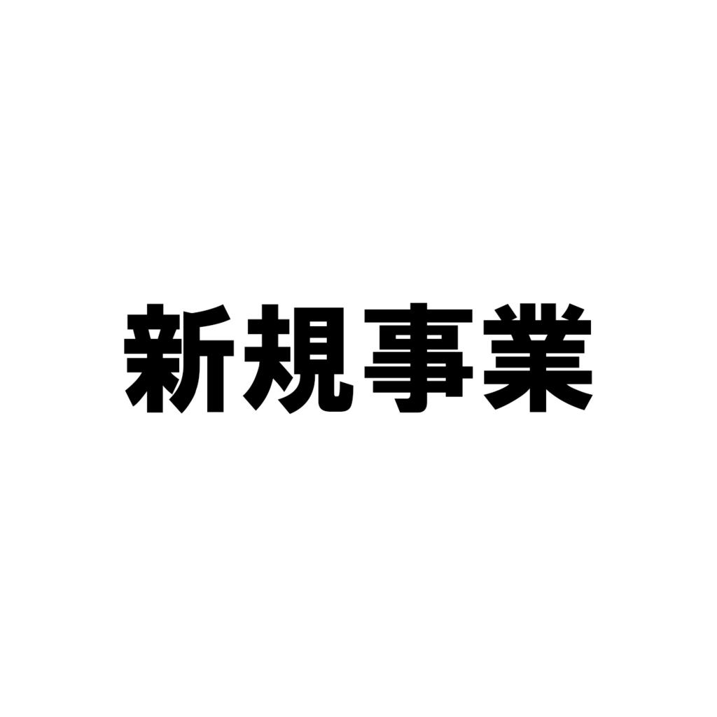 f:id:gusan42:20180727223959j:plain