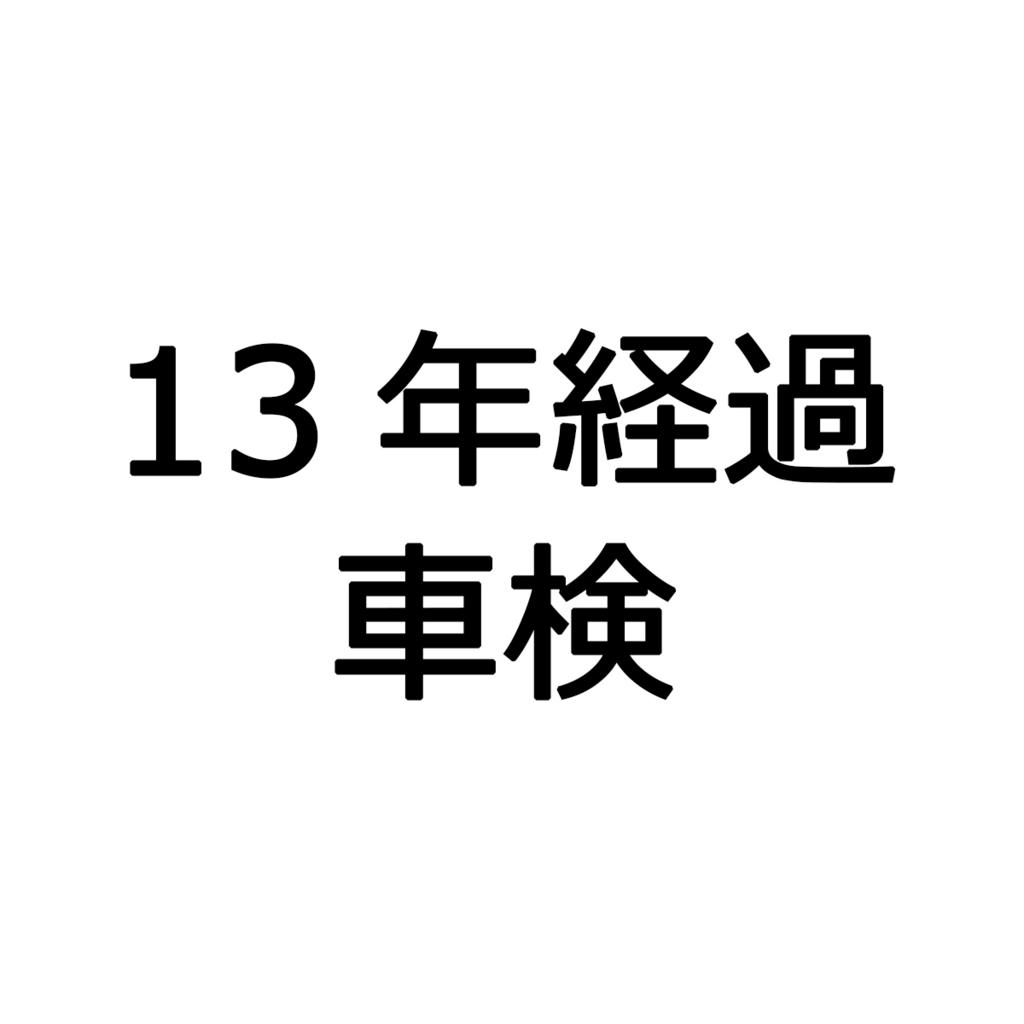 f:id:gusan42:20180818185200j:plain