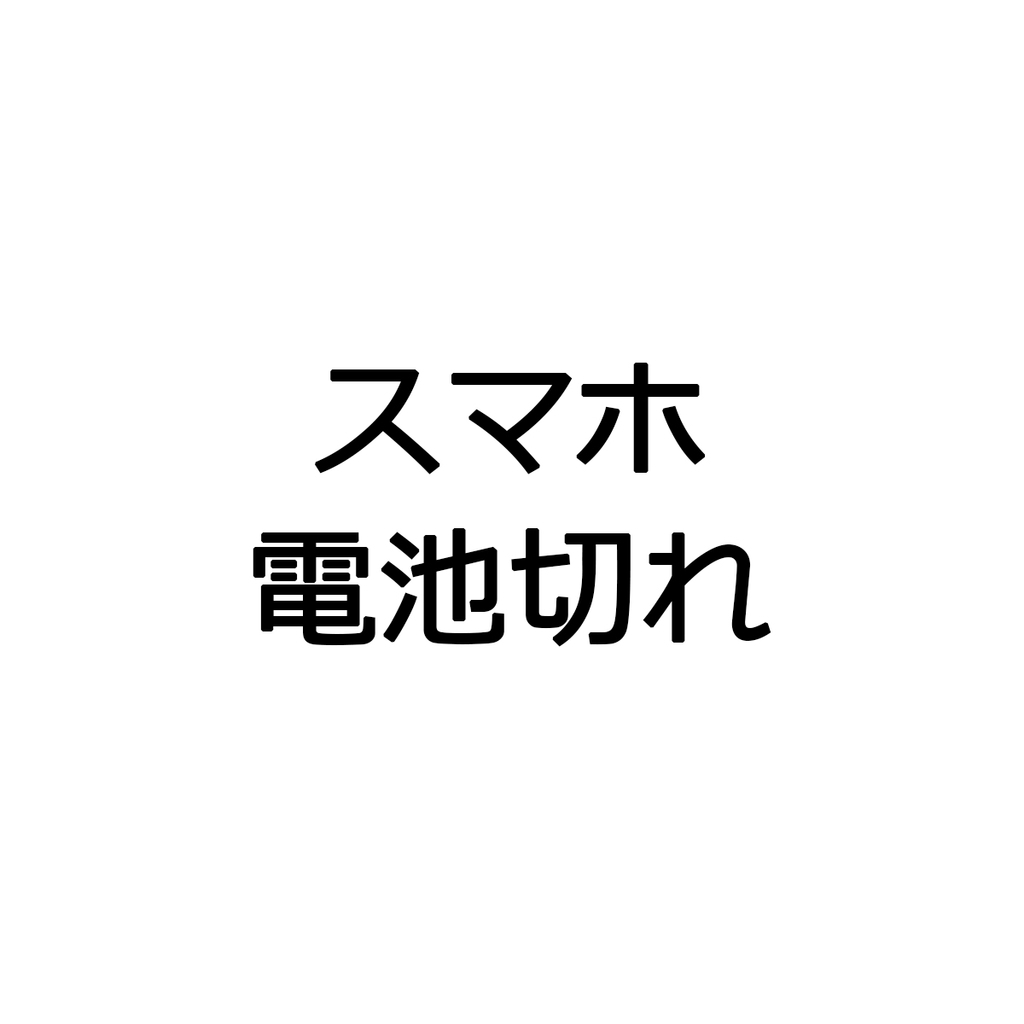 f:id:gusan42:20180829205557j:plain