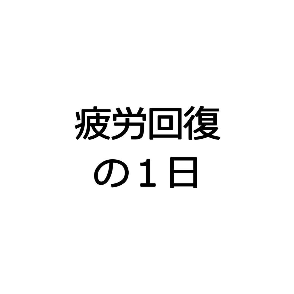 f:id:gusan42:20181020173657j:plain