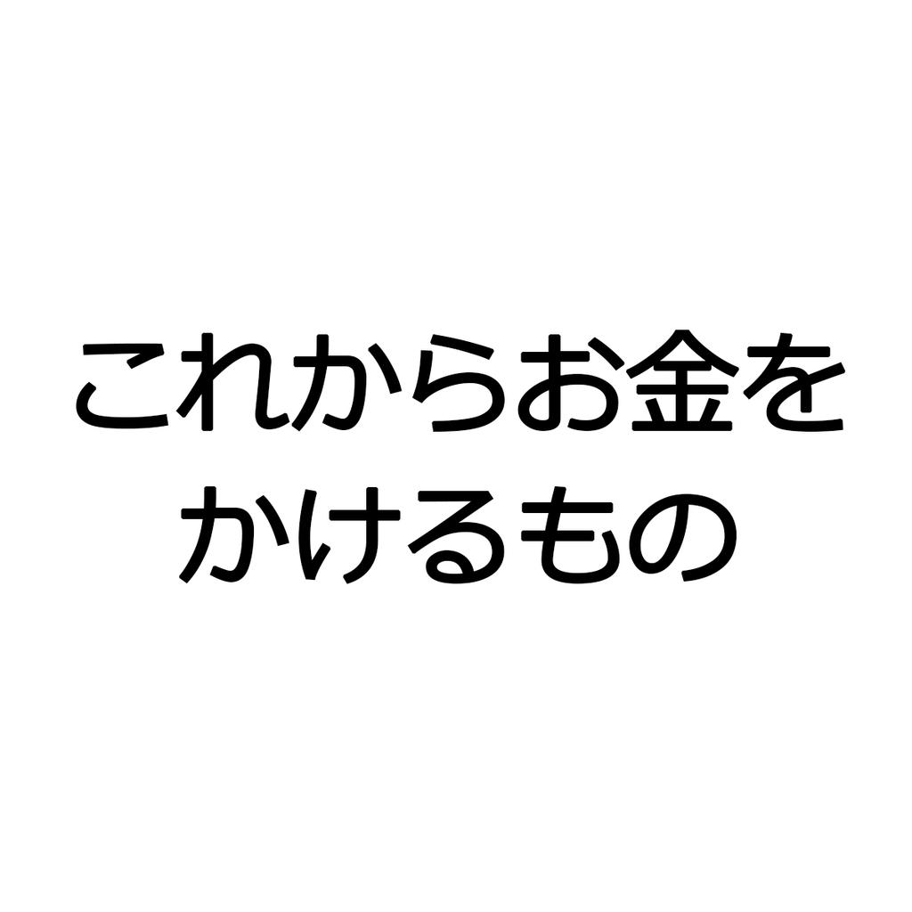 f:id:gusan42:20181021160021j:plain