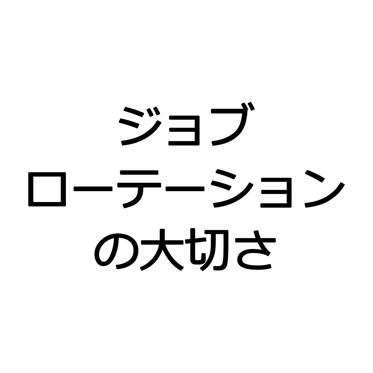f:id:gusan42:20190616180456j:plain