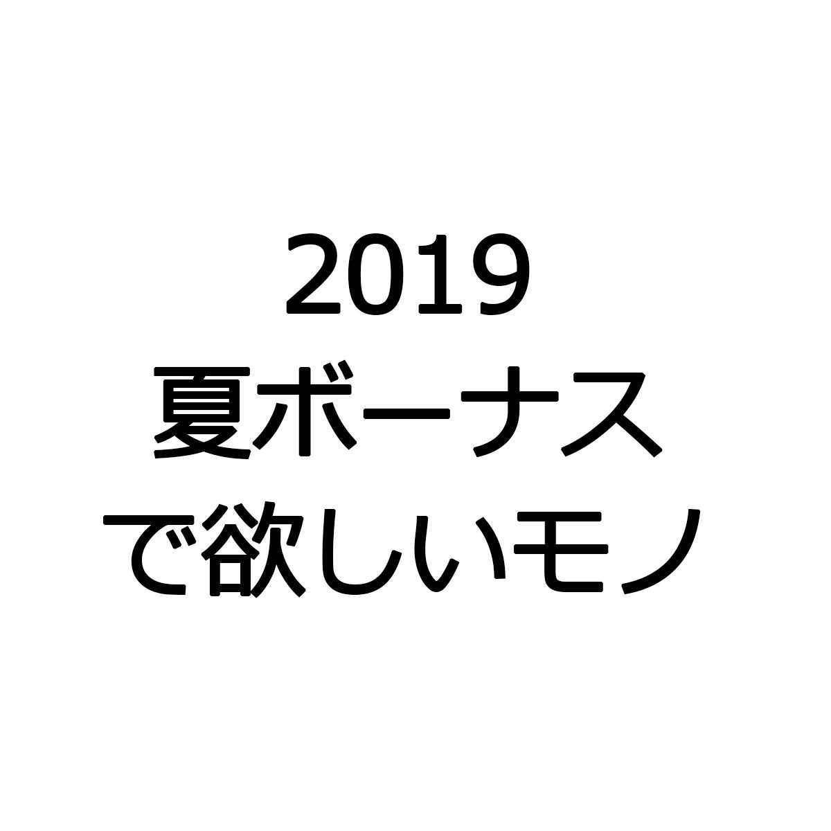 f:id:gusan42:20190623094328j:plain