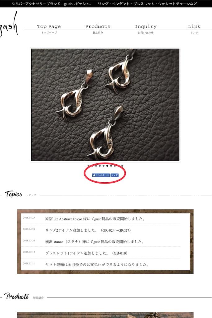 f:id:gush-silver:20180425215401j:image