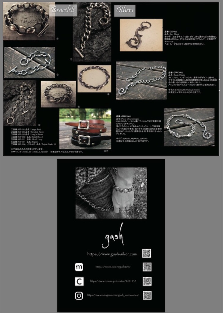 f:id:gush-silver:20181029235944j:image
