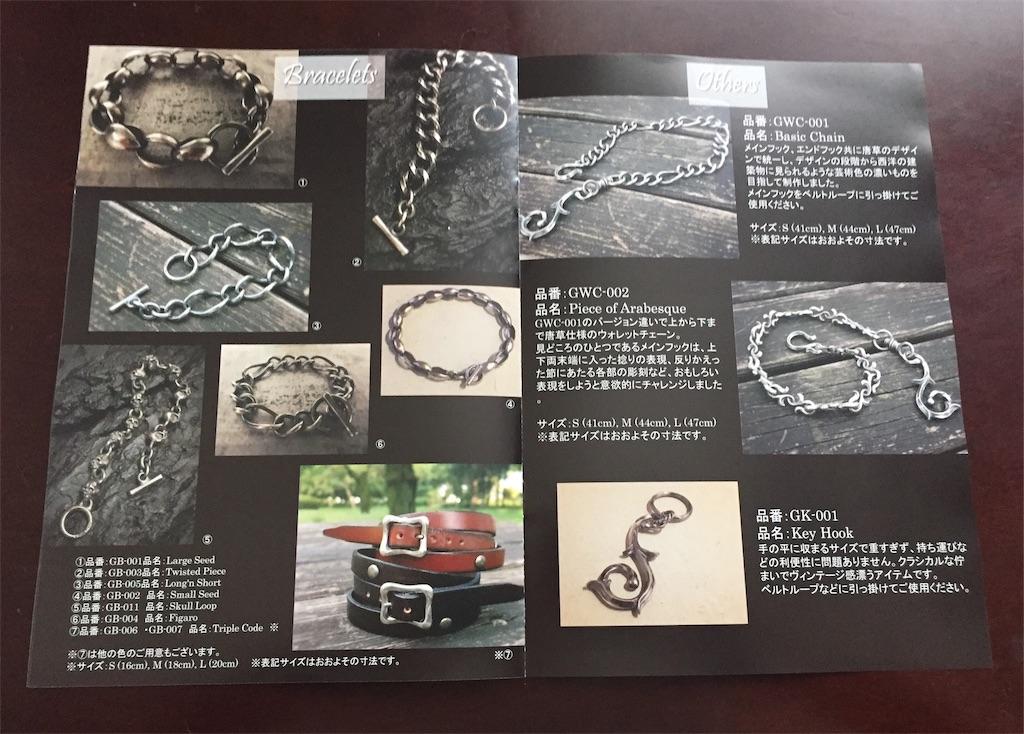 f:id:gush-silver:20181115001428j:image