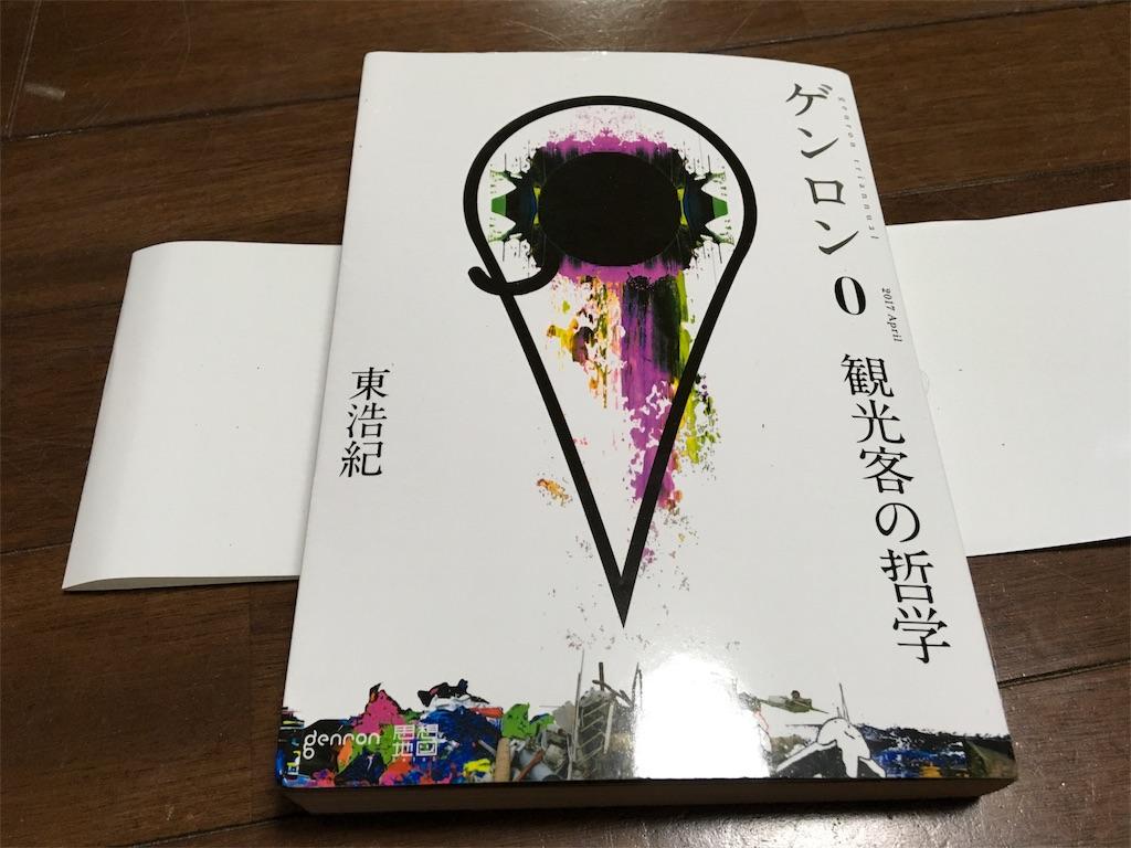 f:id:gushijiro:20170501224750j:image