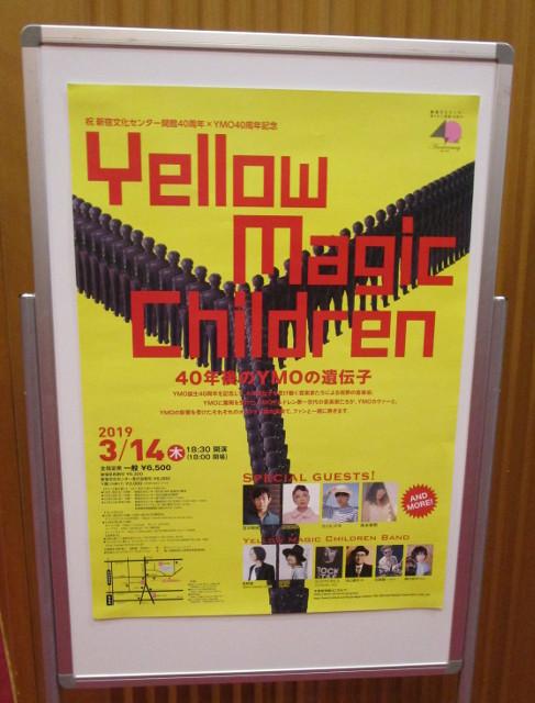 Yellow Magic Children ポスター
