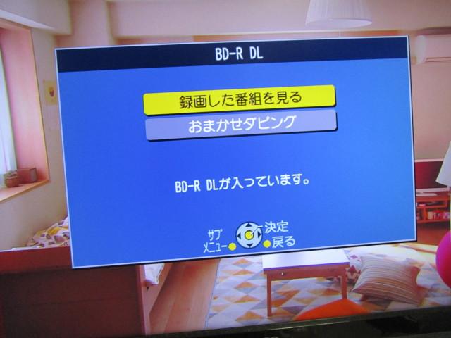 Blu-ray ディスクが認識されて内容の確認をする画面