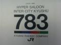 JR九州783系 車体表記