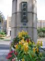 宮崎県庁正門