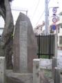 [文京区]弥生土器ゆかりの碑