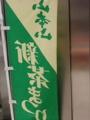 [日本橋]うらからよんでも山本山
