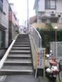 [新宿区]永住町