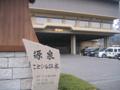 [四国]琴平町