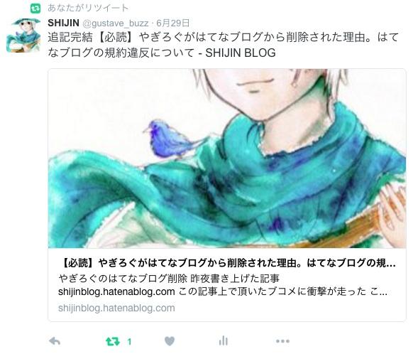 f:id:gustave_buzz:20160706012329j:plain