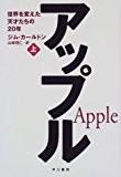 アップル〈上〉―世界を変えた天才たちの20年