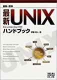 図解・標準最新UNIXハンドブック