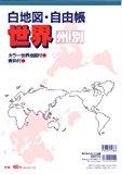 白地図・自由帳 世界州別