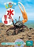 DVD付 水の生き物 (学研の図鑑LIVE)