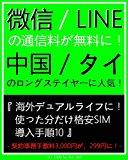 微信、LINEの通信料が無料に!中国、タイのロングステイヤーに人気! 『 海外デュアルライフに!使った分だけ格安SIM導入手順10 』 - 契約事務手数料3,000円(税別)、299円に!-