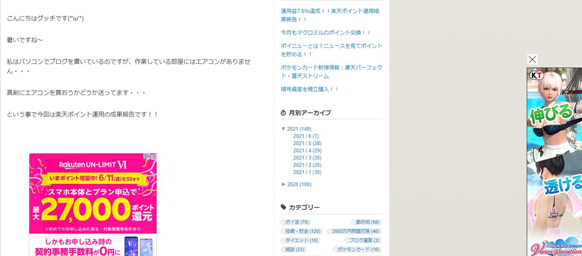 f:id:gutt6044:20210608163231p:plain