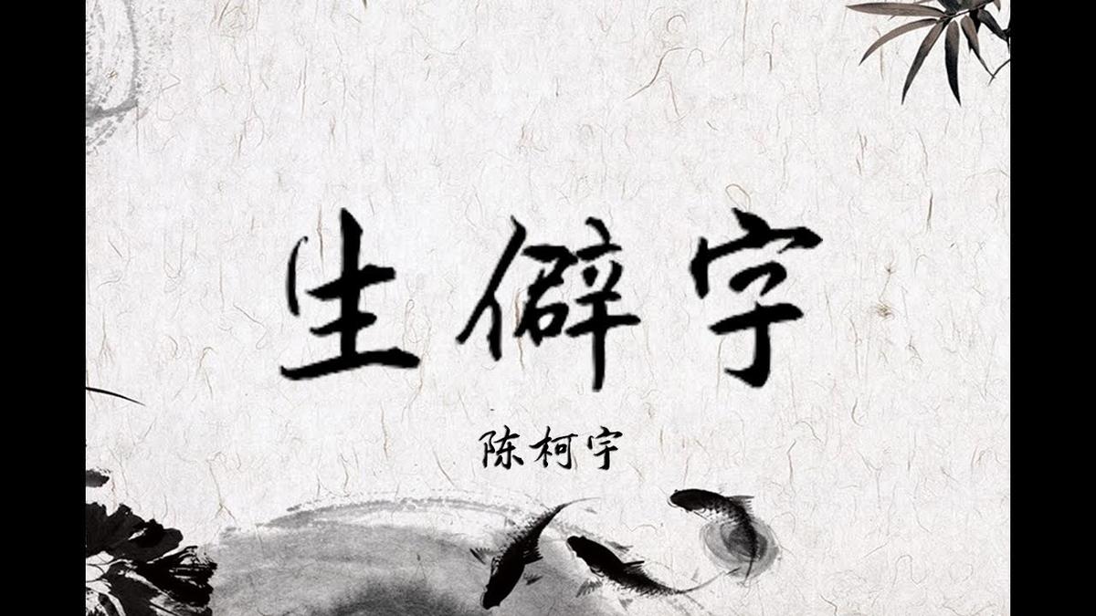 漢字 が 多い 世界 一 画数