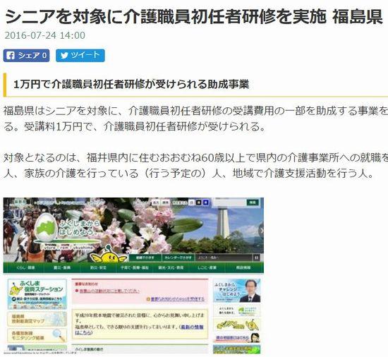 シニア対象の介護職員初任者研修を福島県が実施