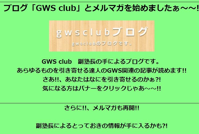 f:id:gwsclub:20170506232153j:plain