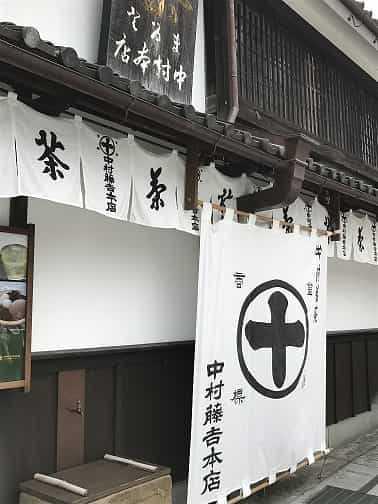 中村藤吉本店暖簾