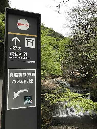 貴船神社まで徒歩
