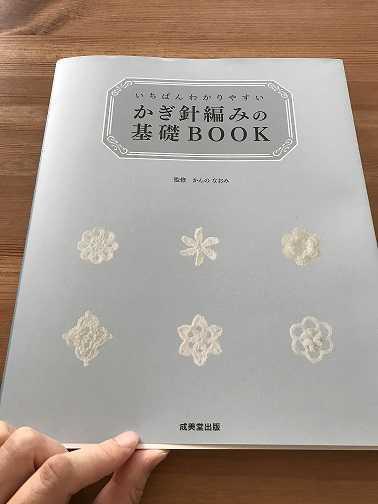 かぎ針編みの基礎BOOK