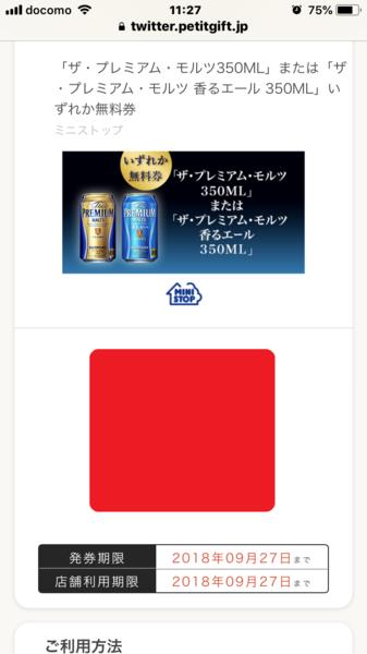 ビール無料引換券