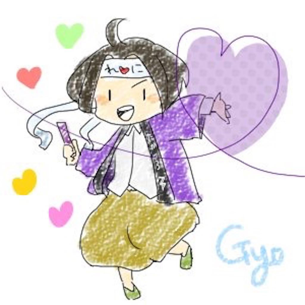 f:id:gyagyu_GYO:20170809062133j:plain