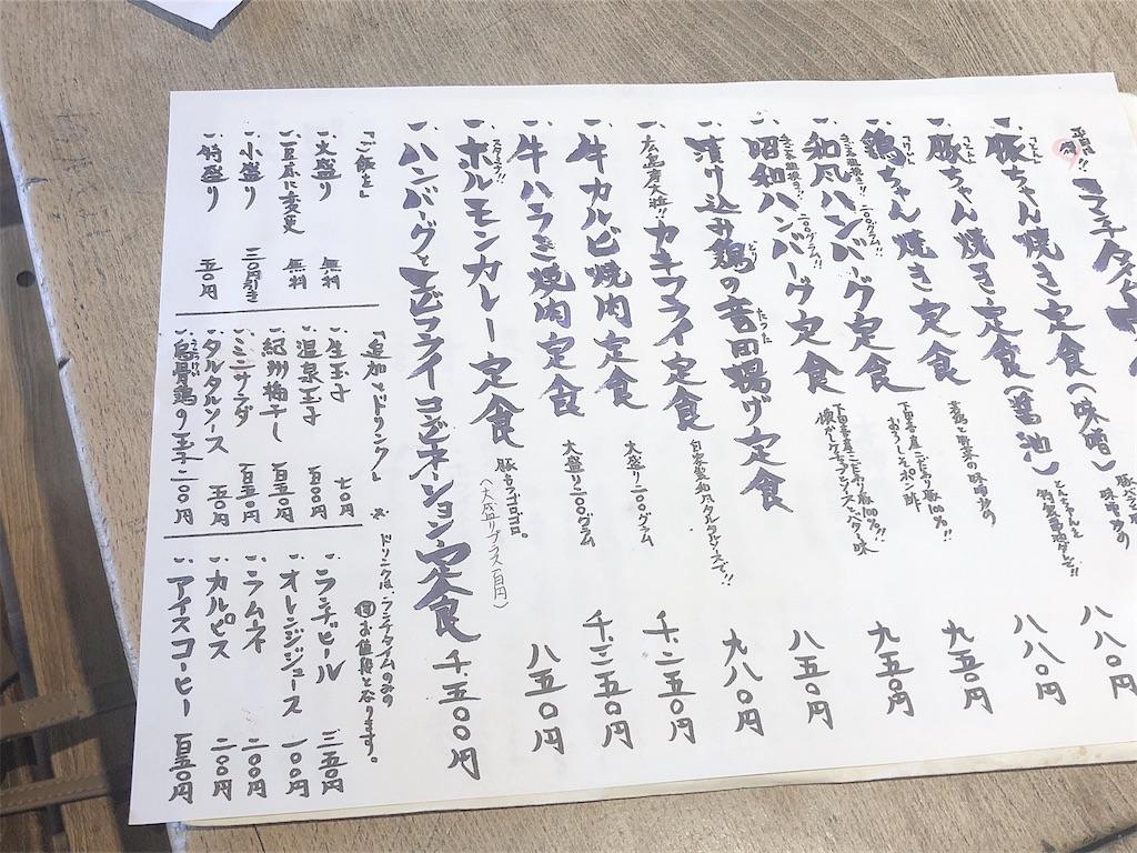 f:id:gyakkyoujinsei:20210105133843j:image