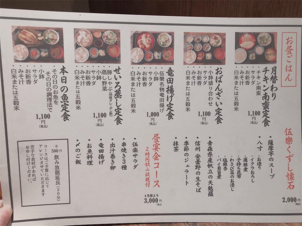 f:id:gyakkyoujinsei:20210105134816j:image