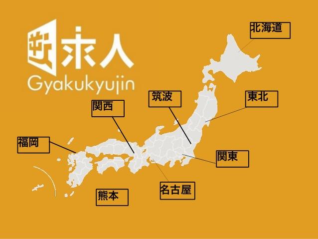f:id:gyakukyujin2018fukuoka:20170916011035j:plain