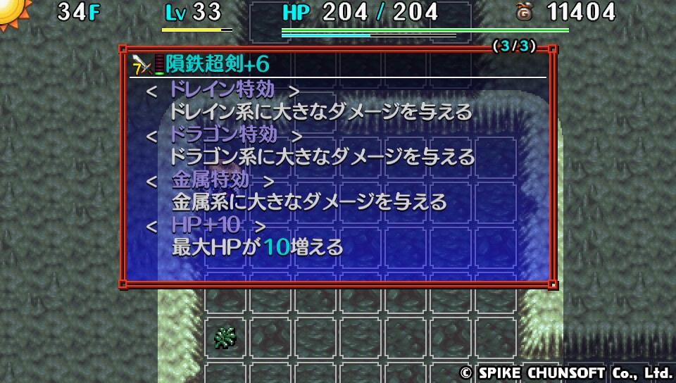 吸竜鉄HP10