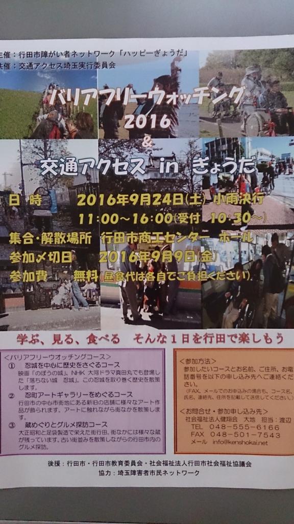 f:id:gyoda-nozomi:20160923195313j:plain