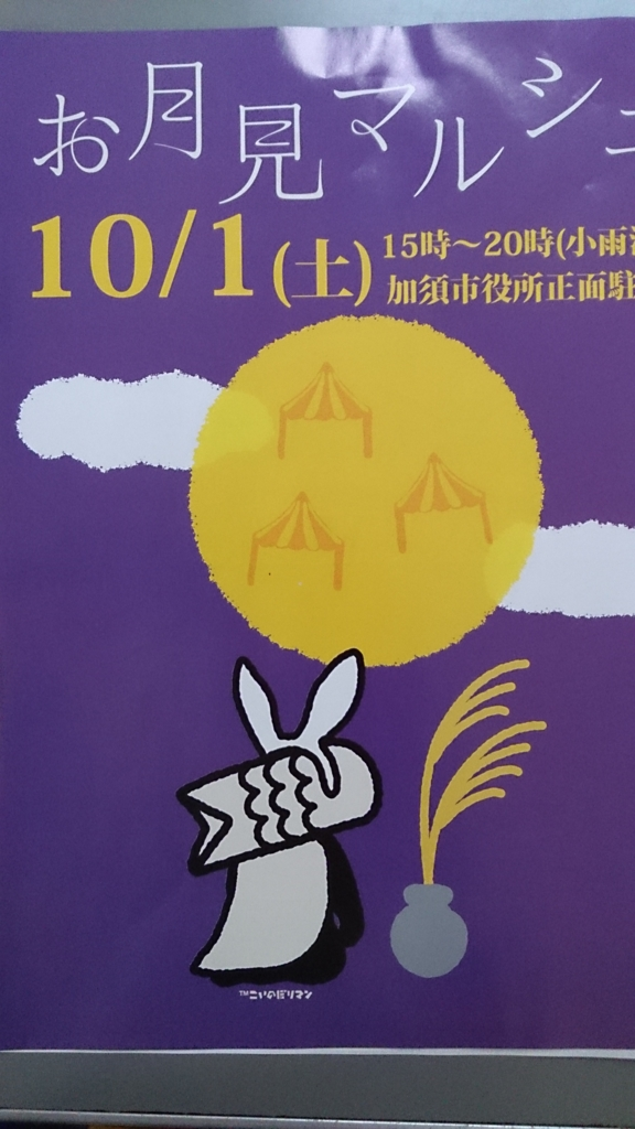 f:id:gyoda-nozomi:20160930163713j:plain
